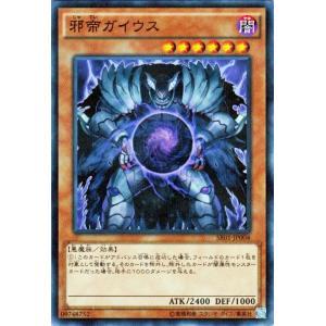 遊戯王 真帝王降臨 邪帝ガイウス ノーマルパラレルレア SR01|card-museum