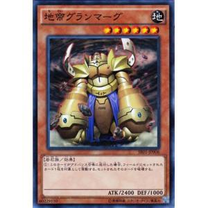 遊戯王 真帝王降臨 地帝グランマーグ ノーマルパラレルレア SR01|card-museum