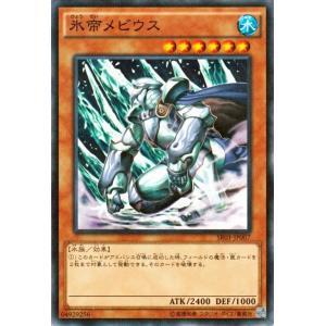遊戯王 真帝王降臨 氷帝メビウス ノーマルパラレルレア SR01|card-museum