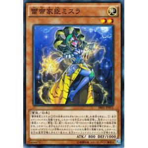 遊戯王 真帝王降臨 雷帝家臣ミスラ SR01|card-museum