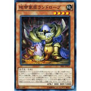 遊戯王 真帝王降臨 地帝家臣ランドローブ SR01|card-museum