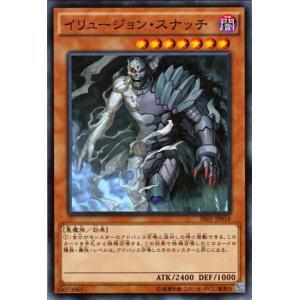 遊戯王 真帝王降臨 イリュージョン・スナッチ SR01|card-museum