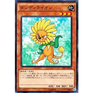 遊戯王 真帝王降臨 ダンディライオン SR01|card-museum