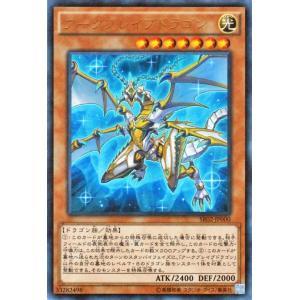 遊戯王 巨神竜復活 アークブレイブドラゴン(ウルトラレア) SR02-JP000|card-museum