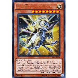 遊戯王 巨神竜復活 巨神竜フェルグラント(ウルトラレア) SR02-JP001|card-museum