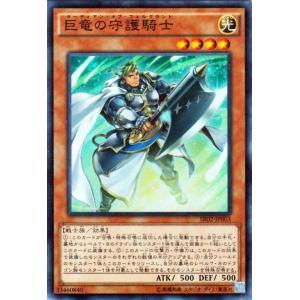 遊戯王 巨神竜復活 巨竜の守護騎士(スーパーレア) SR02-JP003|card-museum