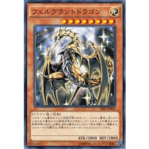 遊戯王 巨神竜復活 フェルグラントドラゴン SR02-JP004|card-museum