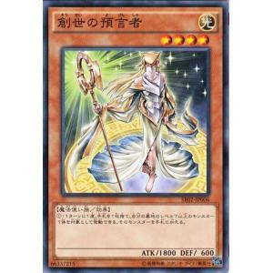 遊戯王 巨神竜復活 創世の預言者 SR02-JP006|card-museum