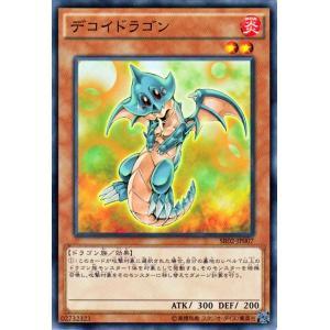 遊戯王 巨神竜復活 デコイドラゴン SR02-JP007|card-museum