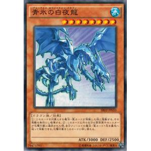 遊戯王 巨神竜復活 青氷の白夜龍 SR02-JP010|card-museum