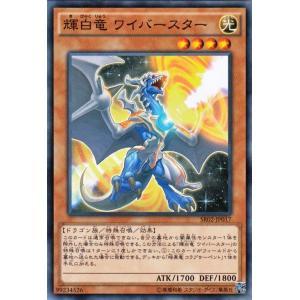 遊戯王 巨神竜復活 輝白竜 ワイバースター SR02-JP017|card-museum