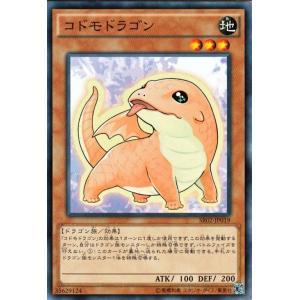 遊戯王 巨神竜復活 コドモドラゴン SR02-JP019|card-museum