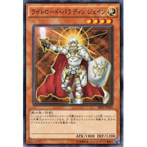 遊戯王 巨神竜復活 カード ライトロード・パラディン ジェイン SR02-JP020|card-museum
