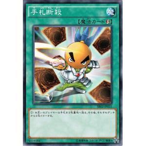 遊戯王 巨神竜復活 手札断殺 SR02-JP031|card-museum