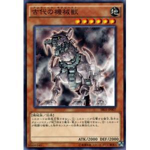 遊戯王 ストラクチャーデッキR 古代の機械獣 機械竜叛乱 アンティークギア SR03-JP007