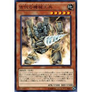 遊戯王 ストラクチャーデッキR 古代の機械工兵 機械竜叛乱 アンティークギア SR03-JP008