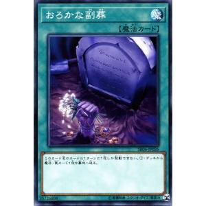 遊戯王カード おろかな副葬(ノーマル) 闇黒の呪縛(SR06)