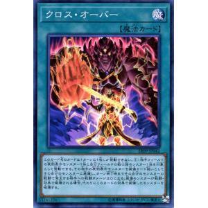 遊戯王カード クロス・オーバー(スーパーレア) ウォリアーズ・ストライク(SR09) | 通常魔法  スーパー レア|card-museum