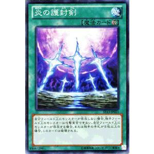 遊戯王 スターターデッキ 2013 炎の護封剣 ST13-JP021|card-museum