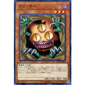 遊戯王カード クリッター(ノーマル) スターターデッキ2019(ST19) | 効果モンスター 闇属性 悪魔族 ノーマル|card-museum