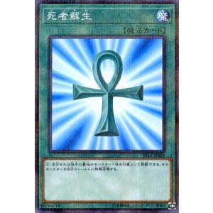 遊戯王カード 死者蘇生(ノーマルパラレル) スターターデッキ2019(ST19) | 通常魔法 ノーマルパラレル|card-museum
