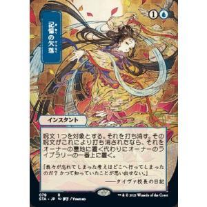 MTG マジック:ザ・ギャザリング 記憶の欠落 レア ストリクスヘイヴン:魔法学院 STA-079 日本語版 インスタント 青|card-museum