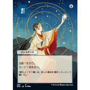 MTG マジック:ザ・ギャザリング 選択 アンコモン ストリクスヘイヴン:魔法学院 STA-082 日本語版 インスタント 青|card-museum