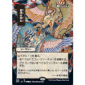 MTG マジック:ザ・ギャザリング 命運の核心 神話レア ストリクスヘイヴン:魔法学院 STA-088 日本語版 ソーサリー 黒|card-museum