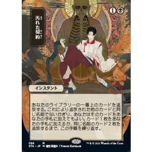 MTG マジック:ザ・ギャザリング 汚れた契約 神話レア ストリクスヘイヴン:魔法学院 STA-096 日本語版 インスタント 黒|card-museum