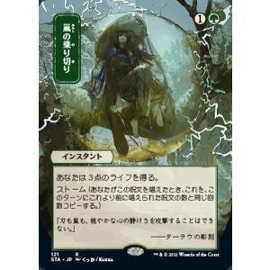 MTG マジック:ザ・ギャザリング 嵐の乗り切り レア ストリクスヘイヴン:魔法学院 STA-121 日本語版 インスタント 緑|card-museum