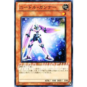 遊戯王カード ニードル・ガンナー / スターストライク・ブラスト(STBL) / シングルカード|card-museum