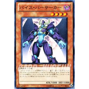 遊戯王カード バイス・バーサーカー / スターストライク・ブラスト(STBL) / シングルカード|card-museum
