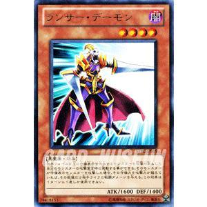 遊戯王カード ランサー・デーモン (レア) / スターストライク・ブラスト(STBL) / シングルカード|card-museum