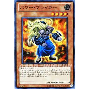 遊戯王カード パワー・ブレイカー (スーパーレア) / スターストライク・ブラスト(STBL) / シングルカード|card-museum