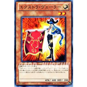 遊戯王カード エクストラ・ヴェーラー / スターストライク・ブラスト(STBL) / シングルカード|card-museum