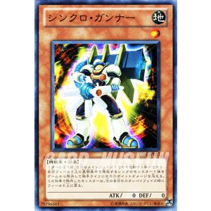 遊戯王カード シンクロ・ガンナー / スターストライク・ブラスト(STBL) / シングルカード|card-museum