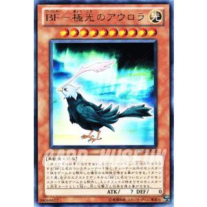 遊戯王カード BF−極光のアウロラ (レア) / スターストライク・ブラスト(STBL) / シングルカード|card-museum