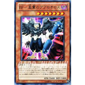 遊戯王カード BF−激震のアブロオロス (レア) / スターストライク・ブラスト(STBL) / シングルカード|card-museum