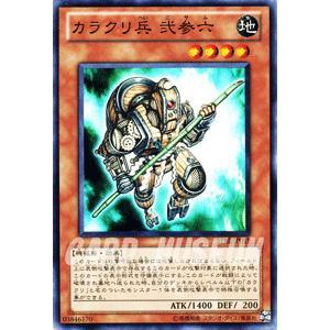 遊戯王カード カラクリ兵 弐参六 / スターストライク・ブラスト(STBL) / シングルカード|card-museum