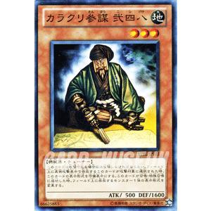 遊戯王カード カラクリ参謀 弐四八 / スターストライク・ブラスト(STBL) / シングルカード|card-museum