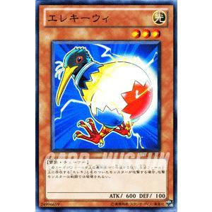 遊戯王カード エレキーウィ / スターストライク・ブラスト(STBL) / シングルカード|card-museum