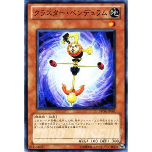遊戯王カード クラスター・ペンデュラム / ストーム・オブ・ラグナロク(STOR) / シングルカード card-museum