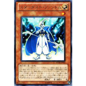 遊戯王カード スターダスト・ファントム (レア) / ストーム・オブ・ラグナロク(STOR) / シングルカード|card-museum