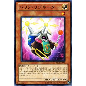 遊戯王カード バリア・リゾネーター / ストーム・オブ・ラグナロク(STOR) / シングルカード card-museum