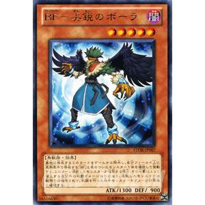 遊戯王カード BF−尖鋭のボーラ (レア) / ストーム・オブ・ラグナロク(STOR) / シングルカード card-museum