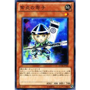 遊戯王カード 紫炎の寄子 / ストーム・オブ・ラグナロク(STOR) / シングルカード card-museum