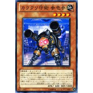 遊戯王カード カラクリ守衛 参壱参 / ストーム・オブ・ラグナロク(STOR) / シングルカード card-museum