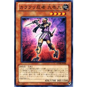 遊戯王カード カラクリ忍者 九壱九 / ストーム・オブ・ラグナロク(STOR) / シングルカード card-museum