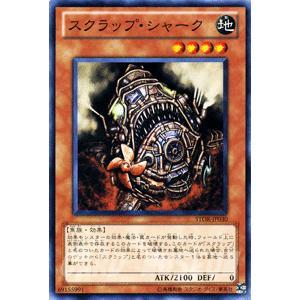 遊戯王カード スクラップ・シャーク / ストーム・オブ・ラグナロク(STOR) / シングルカード card-museum