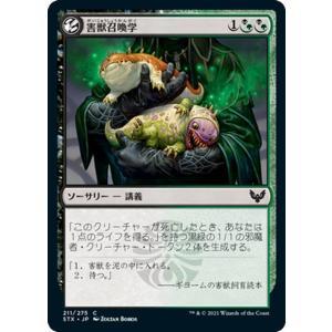 MTG マジック:ザ・ギャザリング 害獣召喚学 コモン ストリクスヘイヴン:魔法学院 STX-211 日本語版 ソーサリー 多色|card-museum